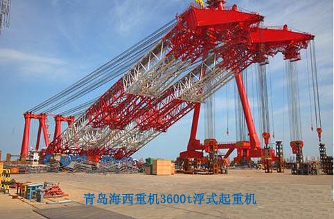 青岛海西重机3600t浮式起重机